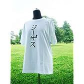 聖☆おにいさん風Tシャツ(ジーザス)