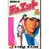 デュエット 3 (ヤングジャンプコミックス)