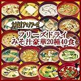 【アマノフーズ フリーズドライ 味噌汁】みそ汁豪華20種類40食セット [送料無料](※沖縄・北海道は送料500円かかります。) / アマノフーズ