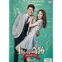 1%の奇跡 ~運命を変える恋~ディレクターズカット版DVD-BOX2