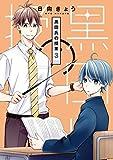 黒田氏の授業 (3)(完) (ガンガンコミックスONLINE)