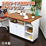 キッチンカウンター 両バタワゴン バタフライ カウンターワゴン 収納 ホワイト 日本製 KU008
