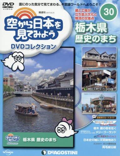 空から日本を見てみようDVD 30号 (栃木県 歴史のまち) [分冊百科] (DVD付) (空から日本を見てみようDVDコレクション)の詳細を見る