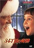 34丁目の奇跡 [DVD]