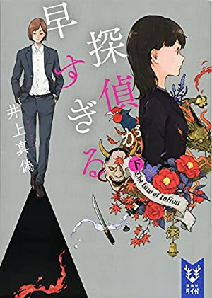 探偵が早すぎる (下) (講談社タイガ)