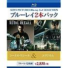 ブルーレイ2枚パック  トータルリコール/エリジウム [Blu-ray]