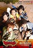 『獣電戦隊キョウリュウジャー』キャラクターブック  KYOURYUU e AMADO!!! (TOKYO NEWS MOOK 373号)