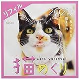 シーオーツー 猫めくり 2020年 カレンダー リフィル 日めくり CK-C20-02