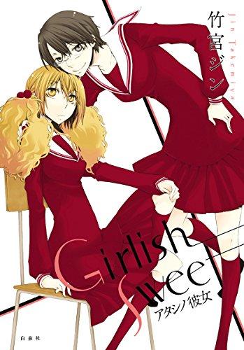 Girlish Sweet アタシノ彼女 (楽園コミックス)