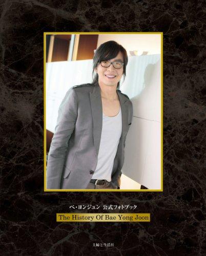 ぺ・ヨンジュン 公式フォトブック 〜The History of Bae Yong Joon〜
