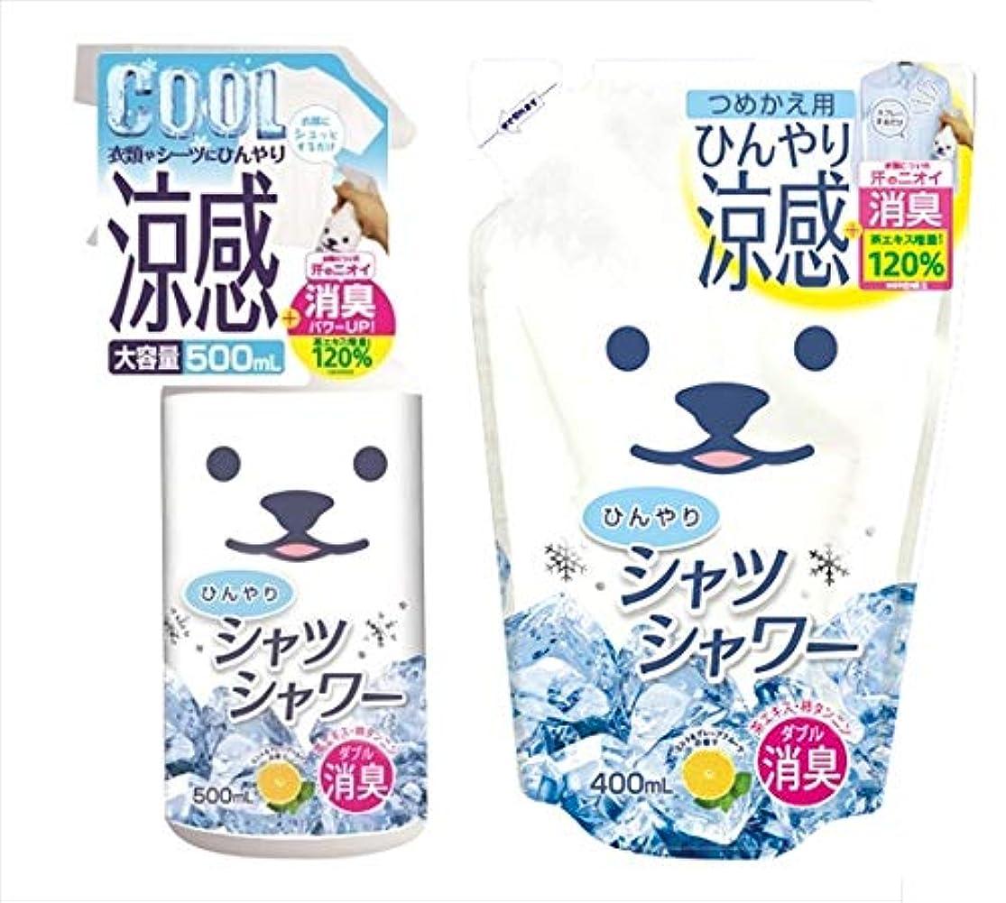 水っぽいとても多くの等しいときわ商会 ひんやりシャツシャワー 500ml + ひんやりシャツシャワー 詰替 400ml【セット】