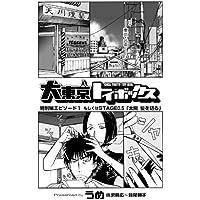 大東京トイボックス 特別編エピソード1 もしくはSTAGE0.5 「太陽 髪を切る」 (バーズコミックス)