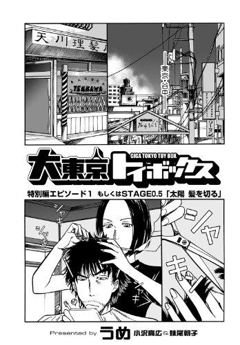 大東京トイボックス 特別編エピソード1 もしくはSTAGE0.5 「太陽 髪を切る」 (バーズコミックス)の詳細を見る