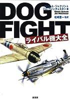 DOGFIGHT ライバル機大全
