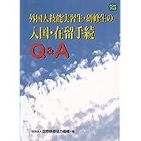 外国人技能実習生・研修生の入国・在留手続Q&A―ハンドブック