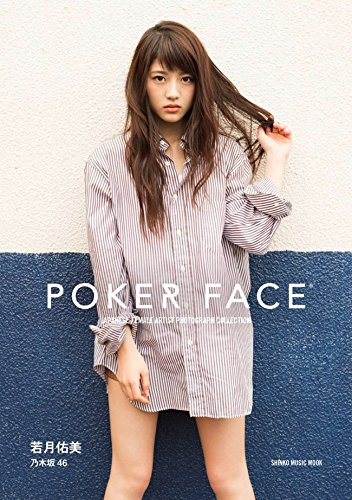 POKER FACE(ポーカーフェイス) (シンコー・ミュージックMOOK)