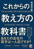 これからの教え方の教科書 (Asuka business & language book)