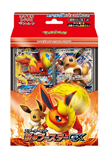 ポケモンカードゲーム サン&ムーン スターターセット 炎のブースターGX