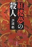 紅楼夢の殺人 (文春文庫)