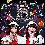 【Amazon.co.jp限定】ハイパートライ!  [CD] (通常盤) (Amazon.co.jp限定特典 : オリジナルデカジャケ 付)
