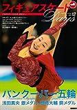 フィギュアスケートdays vol.12 巻頭特集:2010バンクーバー五輪 浅田真央銀メダル、高橋大 画像