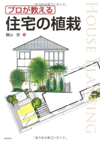 プロが教える住宅の植栽の詳細を見る