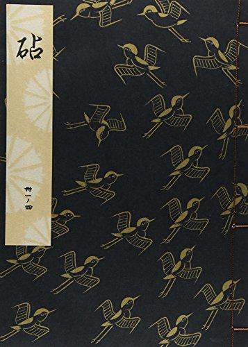 砧 (観世流特製一番本(大成版))