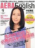 AERA English (アエラ・イングリッシュ) 2011年 09月号 [雑誌] 画像