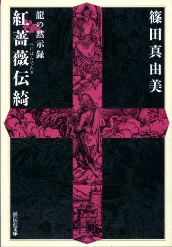 紅薔薇伝綺 (龍の黙示録) (祥伝社文庫 し 13-5)の詳細を見る