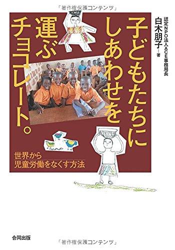 子どもたちに幸せを運ぶチョコレート: 世界から児童労働をなくす方法の詳細を見る