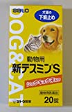 動物用新テスミンS 20錠(動物用医薬品)