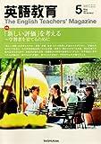 英語教育 2011年 05月号 [雑誌]