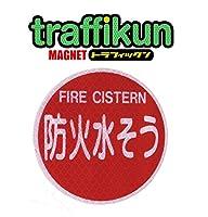 道路標識 マグネット ステッカー 超レア、消防シリーズ・防火水そう (トラフィックン)
