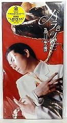 及川光博「バラ色の人生」のジャケット画像