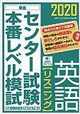 2020センター試験本番レベル模試 英語【リスニング】 (東進ブックス)