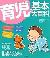 育児の基本大百科