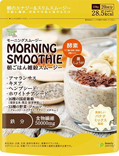 ビューティプランニング ベジーデルヴィータ モーニングスムージー バナナミックス風味 170g