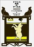 ドリトル先生のサーカス (ドリトル先生物語全集 (4))