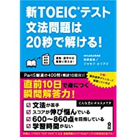 新TOEICテスト 文法問題は20秒で解ける!