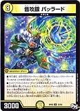 デュエルマスターズ新3弾/DMRP-03/12/R/音攻銀 バッラード