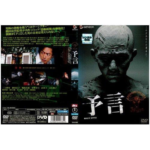 予言 [三上博史/酒井法子]  [DVD]