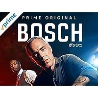 BOSCH/ボッシュ シーズン3 (字幕版)