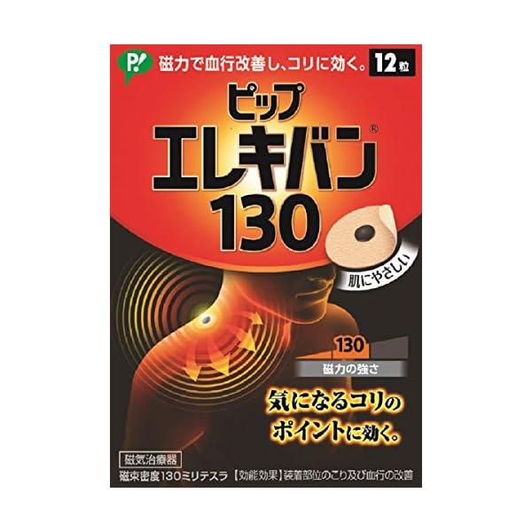 ピップ エレキバン 130 12粒入の商品画像