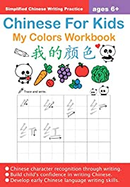 Chinese For Kids My Colors Workbook Ages 6+ (Simplified): Mandarin Chinese Writing Practice For Beginners (Chi