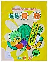 クリエ・ジャパン 無臭で使いやすい! 実と花に効く! 粒状の骨粉 1㎏