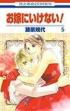 お嫁にいけない! 5 (花とゆめコミックス)