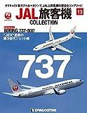 JAL旅客機コレクション 13号 (BOEING 737-800) [分冊百科] (モデル付)