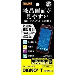 レイ・アウト Ymobile Y! DIGNO...の関連商品2
