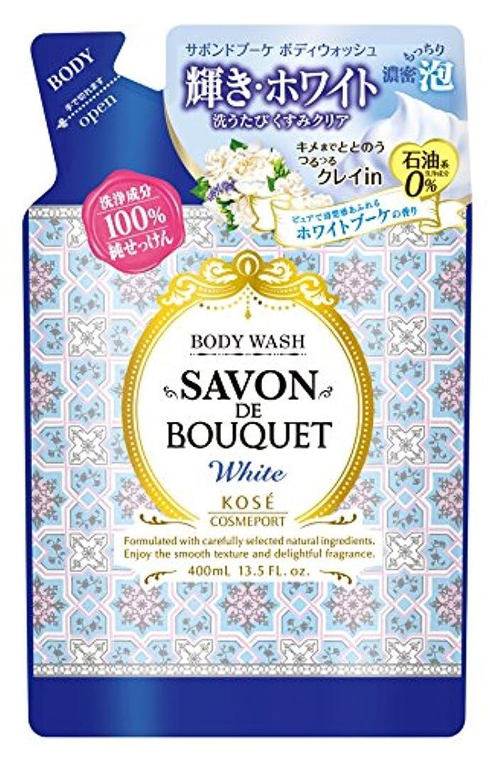 まもなく罰する円形KOSE コーセー サボンドブーケ ホワイト ボディウォッシュ 100%純せっけん 詰め替え 400ml