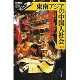 東南アジアの中国人社会 (世界史リブレット)